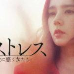 ミストレス(韓国ドラマ)動画1話 愛に惑う女たち