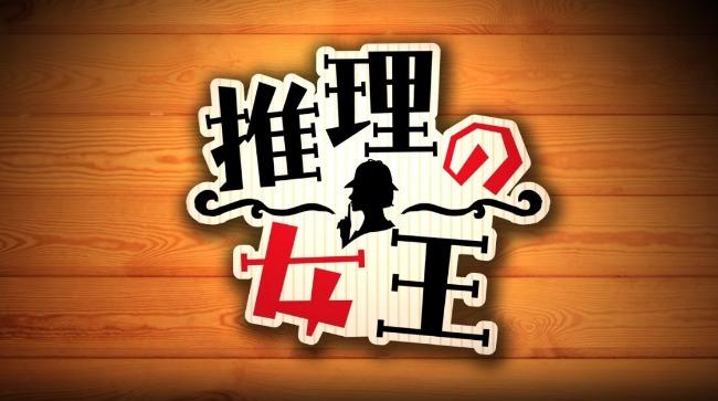 推理の女王 動画4話の日本語字幕を見る方法