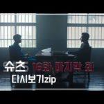 SUITS/スーツ 16話 動画