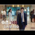 SUITS/スーツ 最終回(24話) 動画